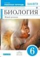 Биология 6 кл. Живой организм. Рабочая тетрадь